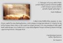 Zaproszenie do uczestnictwa w Świętym Triduum Paschalnym ONLINE